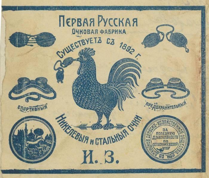 витебск, очковая фабрика, документ, архив