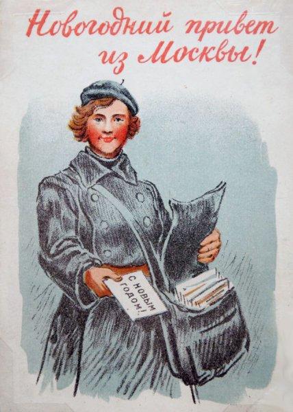 Советская открытка. Фото ogoom.com