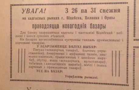 """Рекламное объявление в газете """"Витебский рабочий""""от 26.12.1956. Фото предоставлено Светланой Мясоедовой"""