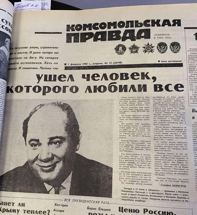 Леонов некролог