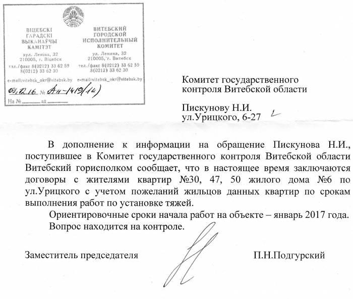 Это письмо жители дома получили в декабре