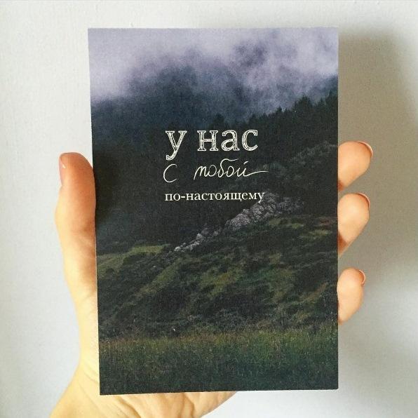 Автор открыток - #namaliavala