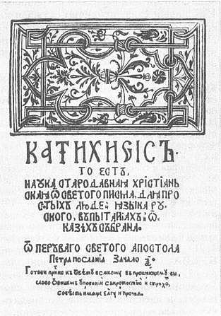"""""""Катехизис"""" Будного вышел в 1562 году. Фото bookposter.ru"""