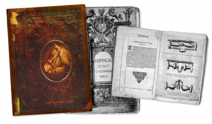 """""""Гиппика"""" - бесценный источник информации о коневодстве на наших землях. Фото hippika.by"""