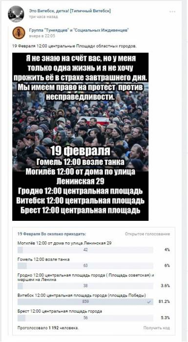 Витебчане голосуют за митинг активнее всего. Фото: vk.com/typical_vitebsk