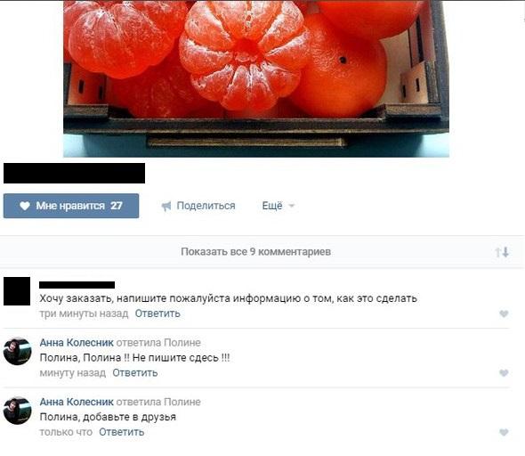 """""""Пишите в личные сообщения"""" - популярный крючок"""