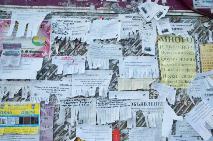 На доске объявлений много - о продаже квартир. Фото Анастасии Вереск