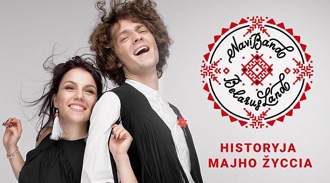 Фото: vk.com/navi_band