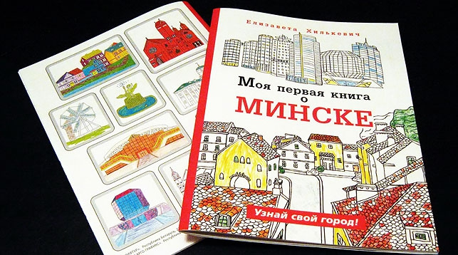 раскраска о Минске