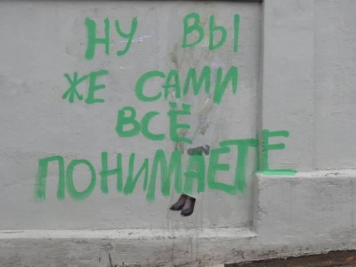 Мы-то всё понимаем! Фото: www.facebook.com/kanspiratar