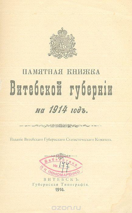 Памятная книжка на 1914 год, изданная в губернской типографии. Фото vintagestock.ru