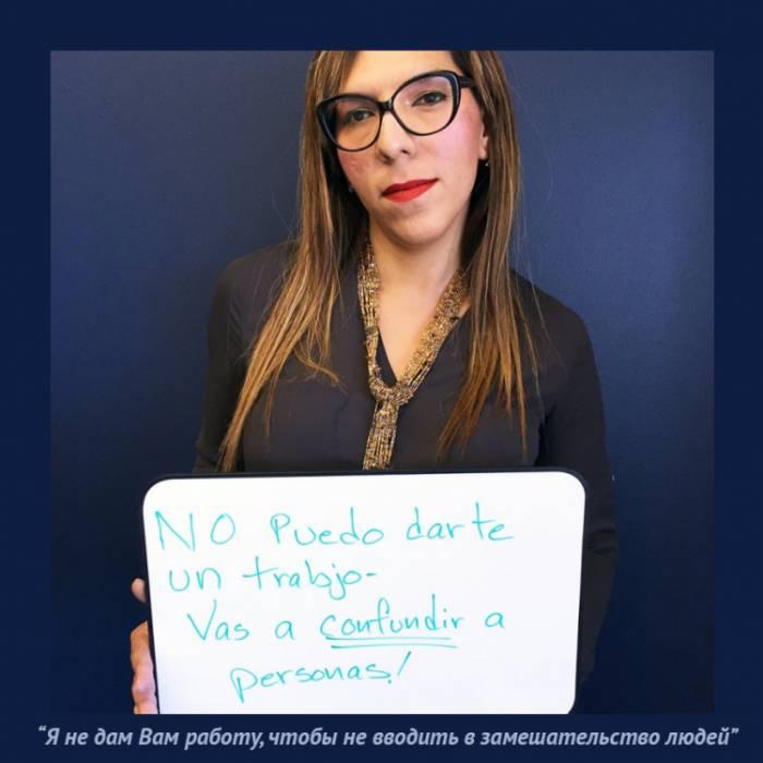 Из фотопроекта Шейн Хенис (Shane Henise) о микроагрессии по отношению к трансгендерам