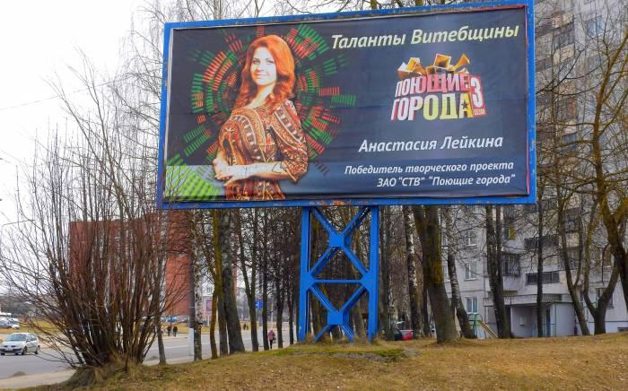 билборд Лейкина