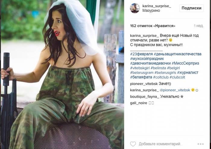 Фото: instagram.com/karina_surprise_/