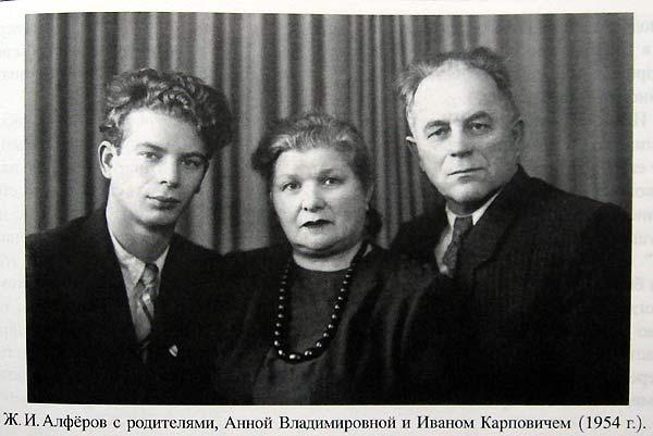 Жорес Алферов с родителями. Фото minsk-old-new.com