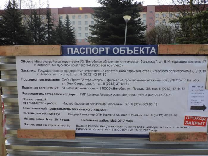 витебск, областная больница, ремонт