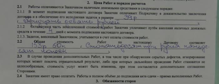 Полностью цифры в договоре пенсионер рассмотрел только после ухода мастера