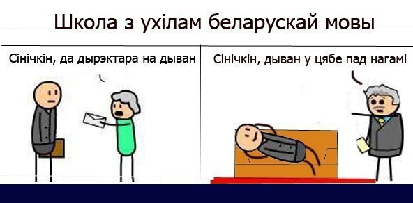 Карикатура из социальных сетей.