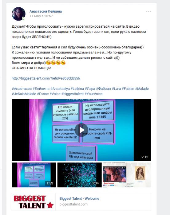 Лейкина Настя