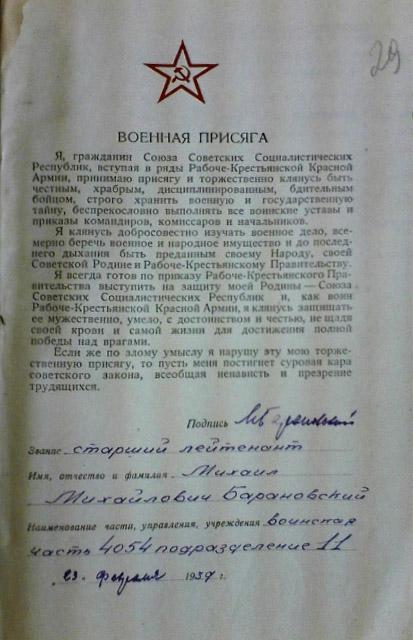 Присяга Барановского М.М. 23.02.1937г. Фото предоставлено Виктором Алешиным