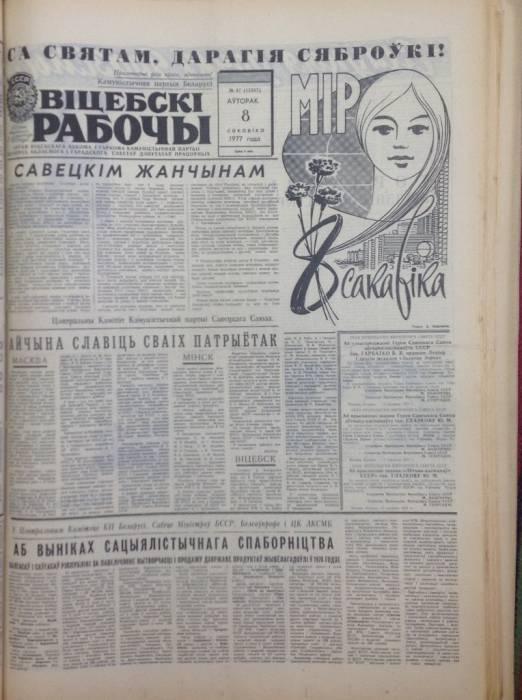 Праздничный выпуск газеты в 1977 году. Фото предоставлено Светланой Мясоедовой