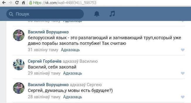 Оскорбление от Василия Ворущенко. Фото из социальных сетей