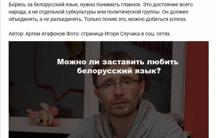 Артём Агафонов о методах борьбы с оскорблениями белорусского языка. Фото из группы «Витебск против»