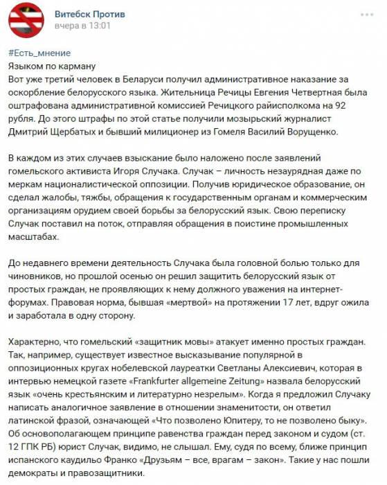 Пост Артёма Агафонова о деятельности гомельского активиста. Фото из группы «Витебск против»