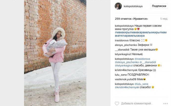 Фото: instagram.com/katepolotskaya/
