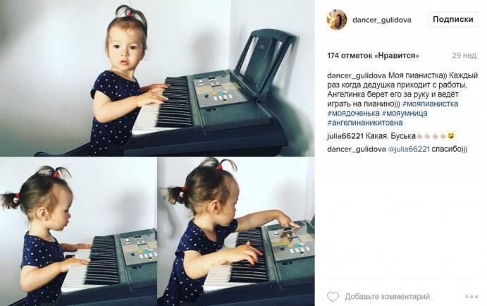 Фото: instagram.com/dancer_gulidova/