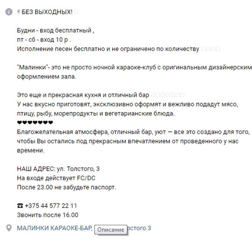 В группе караоке-бара Вконтакте указано, что дресс-код и фейс-контроль в заведении есть