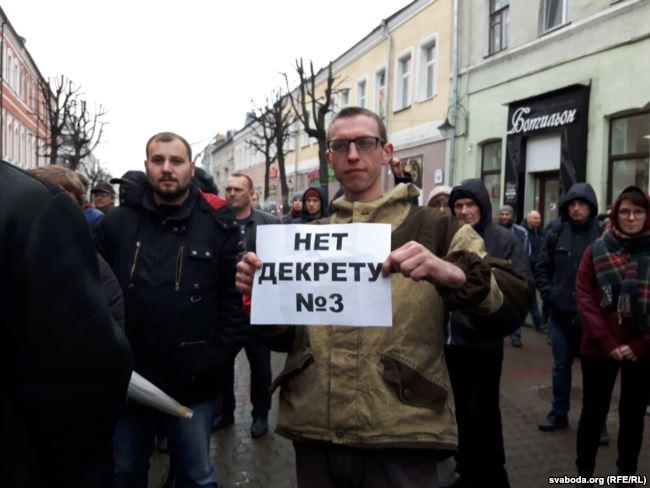 Могилёв против декрета № 3! Фото: svaboda.org