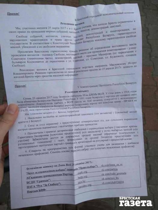 Резолюции от брестских активистов. Фото: b-g.by