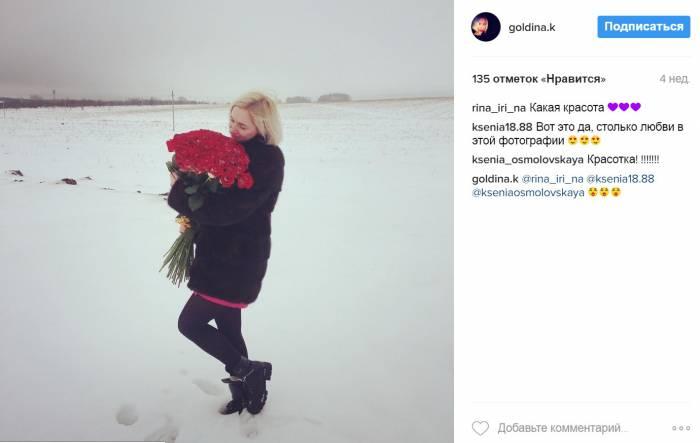 Фото: instagram.com/goldina.k/