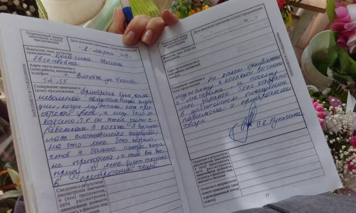 Светлана не смирилась с несправедливостью и оставила жалобу в книге замечаний и предложений магазина. Фото предоставлено Светланой
