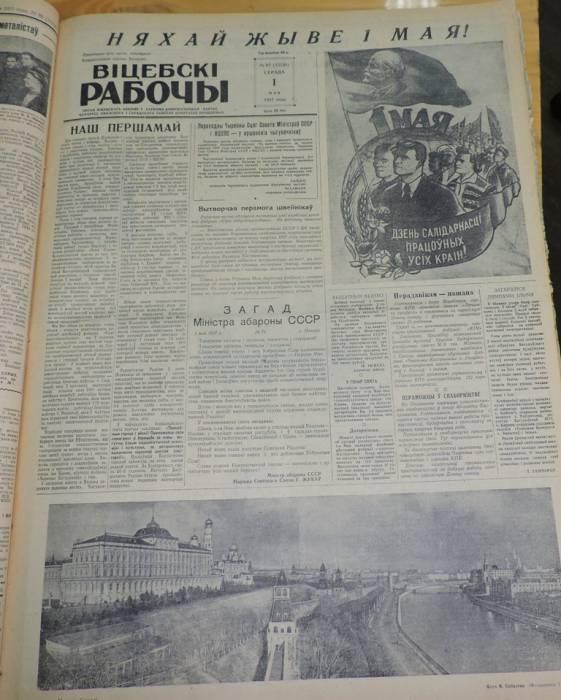 """газета, подшивка, """"витебский рабочий"""""""