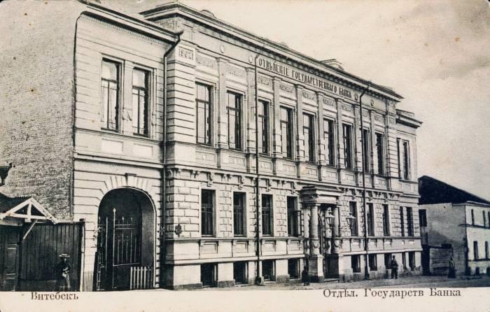 """Отделение Государственного банка. Фото """"Таямніцы Віцебска"""" Вконтакте"""