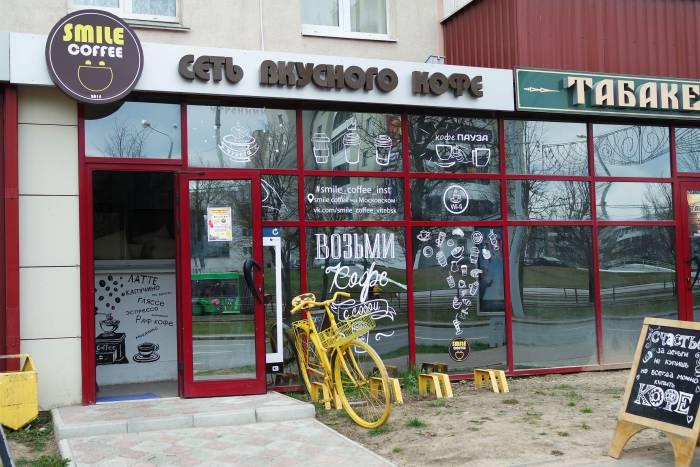 Та самая кофейня. Фото Анастасии Вереск