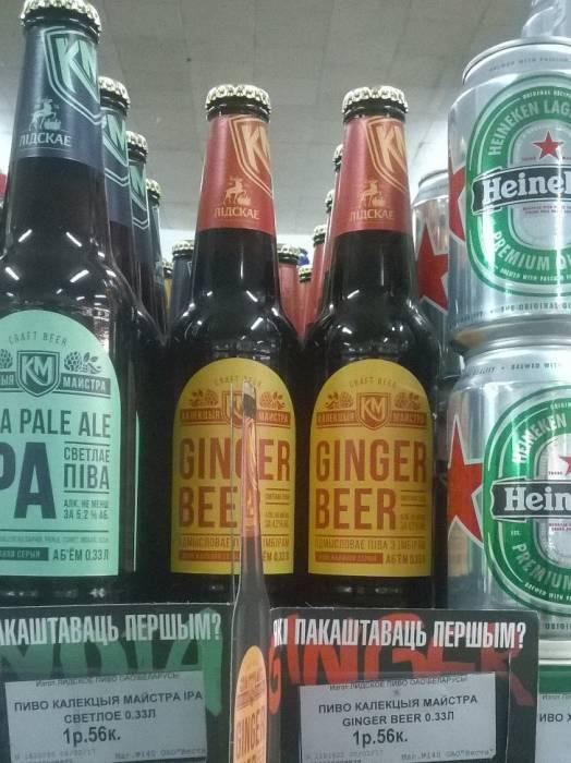 Имбирное пиво по-белорусски. Фото Анастасии Вереск