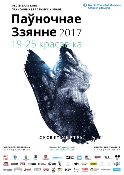 _festival_poster