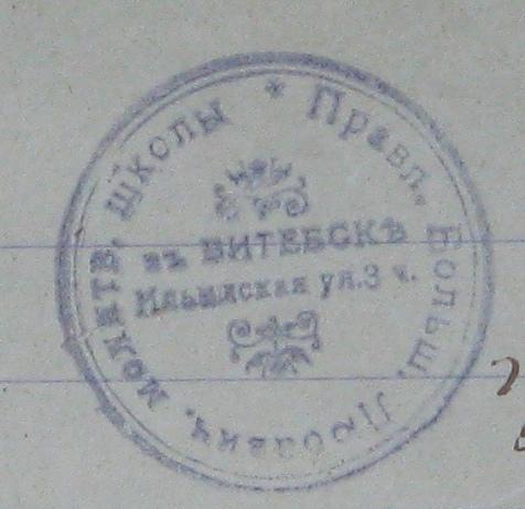 Печать правления синагоги. Фото предоставлено Константином Карпекиным