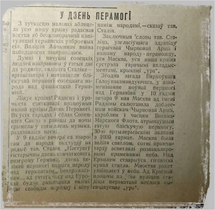 Газета «Чырвоны хлебароб» (Толочинский район), № 37 от 10 мая 1945 года
