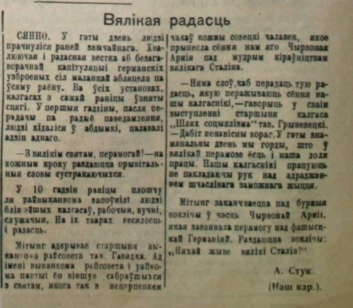 Газета «Віцебскі рабочы». № 48 от 9 мая 1945 года