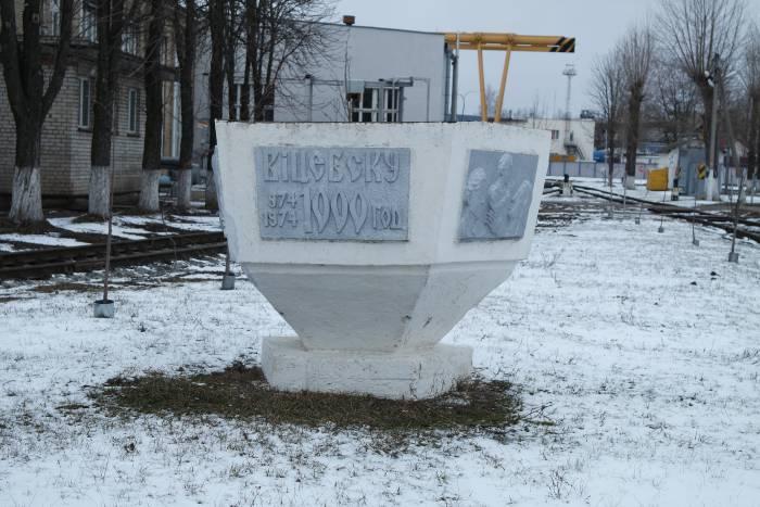 """А вот """"памятник"""", установленный в Локомотивном депо в честь праздника, совсем не впечатляет. Фото Анастасии Вереск"""