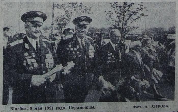 """9 мая 1991 года, газета """"Витебский рабочий"""""""