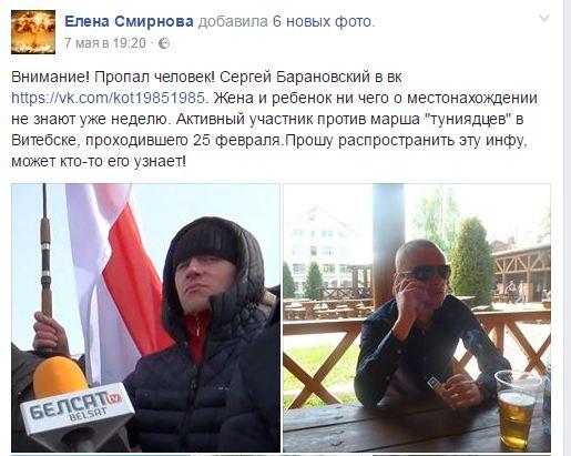 Публикация якобы от Ольги Журавской, сделанная 7 мая