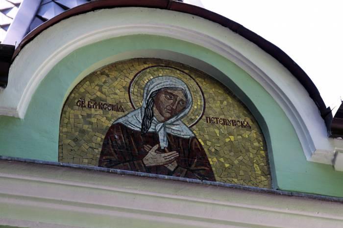 Мозаика на часовне Ксении Петербургской. Фото ru.wikipedia.org