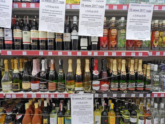 запрет алкоголь