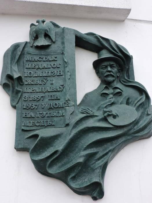 витебск, пэн, мемориальная доска