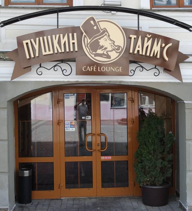 ресторан пушкин таймс